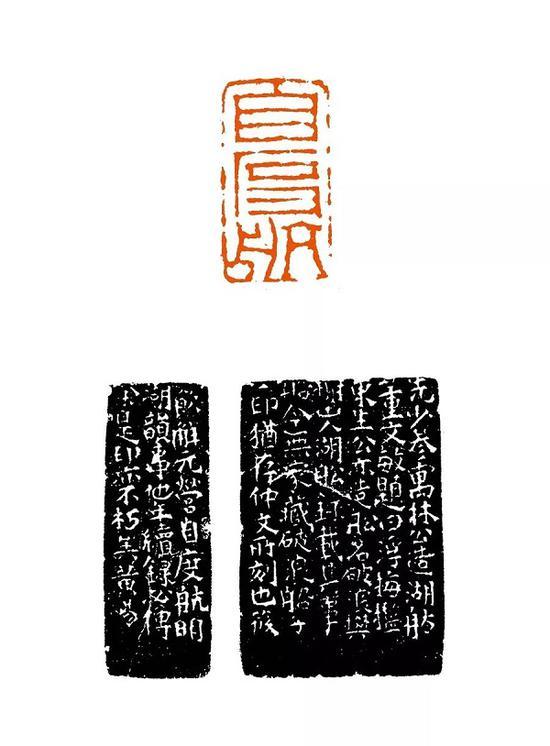 自度航(附边款) 2.8×1.6cm 上海博物馆藏