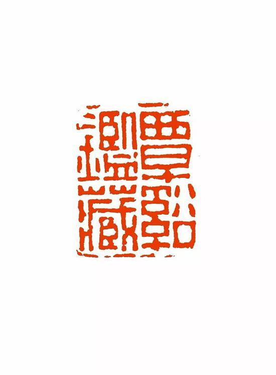 覃溪鉴藏 2.4×1.8cm 上海博物馆藏