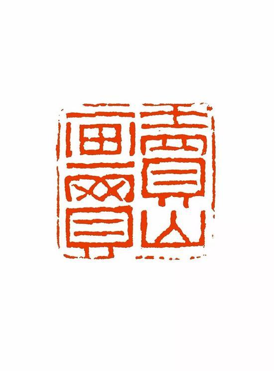 卖画买山 2.5×2.5cm 上海博物馆藏