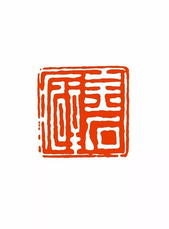 金石癖 2.7×2.7cm 上海博物馆藏