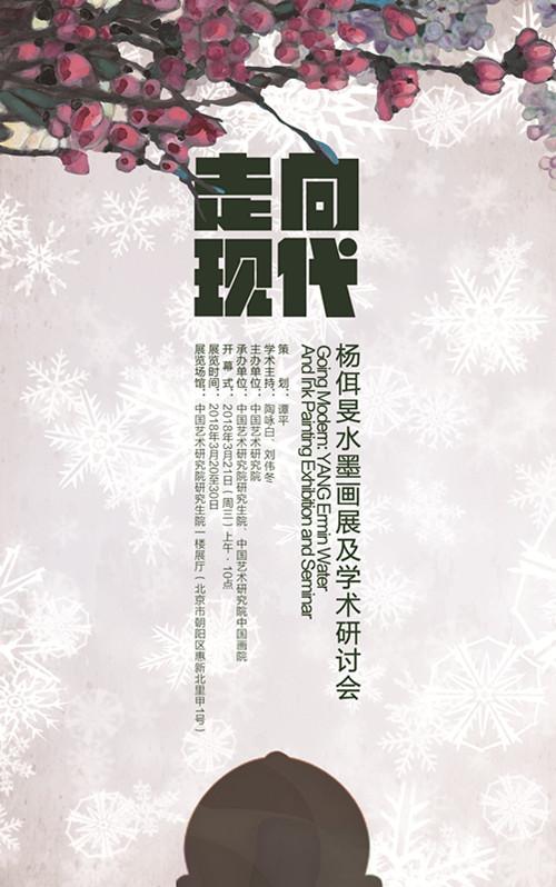 展览名称:走向现代:杨佴旻水墨画展及学术研讨会
