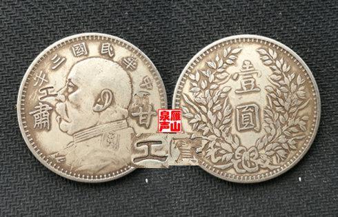 民国三年袁像甘肃加字版,是'袁大头'银元中的珍品。