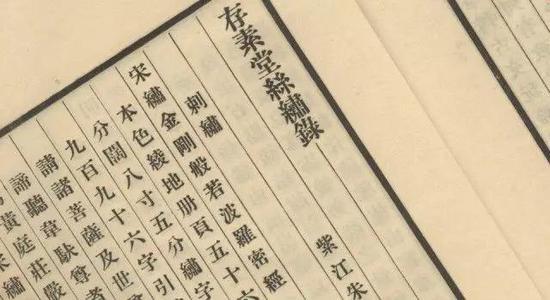▲《存素堂丝绣录》 朱启钤