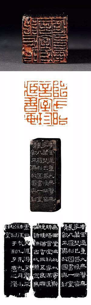 陈氏晤言室珍藏书画(附原石、边款、印面) 2.1×2.1cm 上海博物馆藏