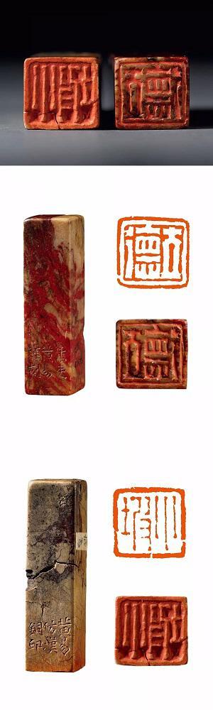 立德、小坡对章(附原石、印面) 1.5×1.5cm 上海博物馆藏