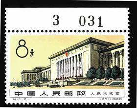邮票是知识的窗口