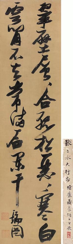 张瑞图书法作品八