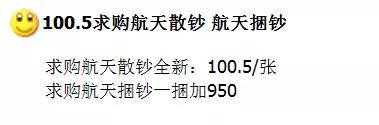 而航天钞流浪地球的市场价已经从350涨到了500起步!