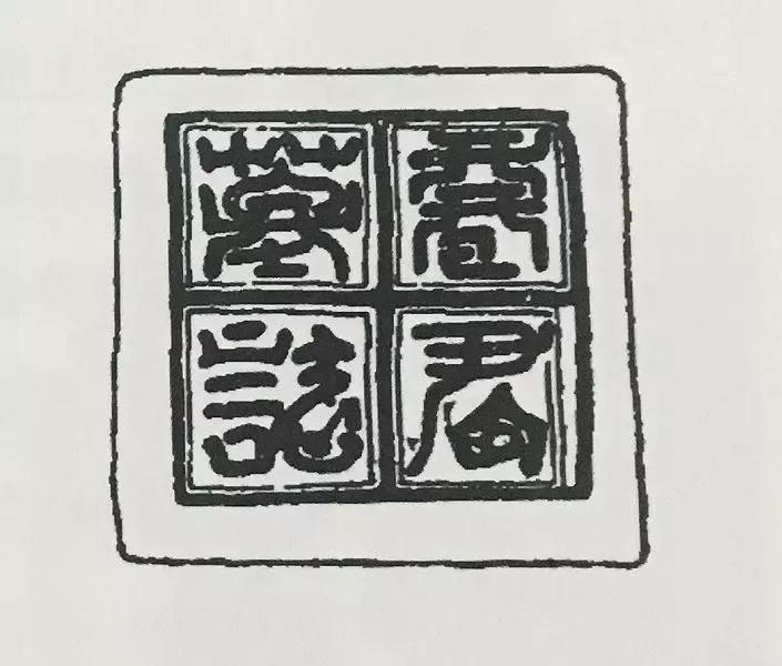 ▲山西太原金胜村5号唐墓墓志盖铭文摹本