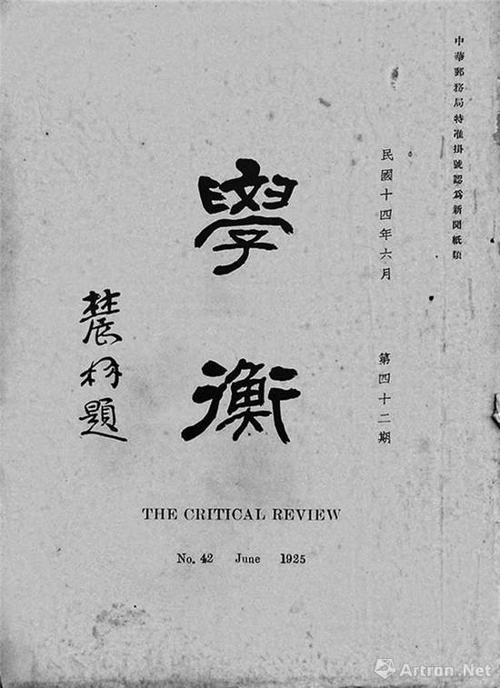 附图9。曾熙1925年为《学衡》刊物题字