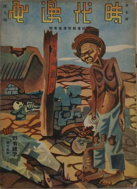 《上海漫画》第三十七期封面 张仃 1937年