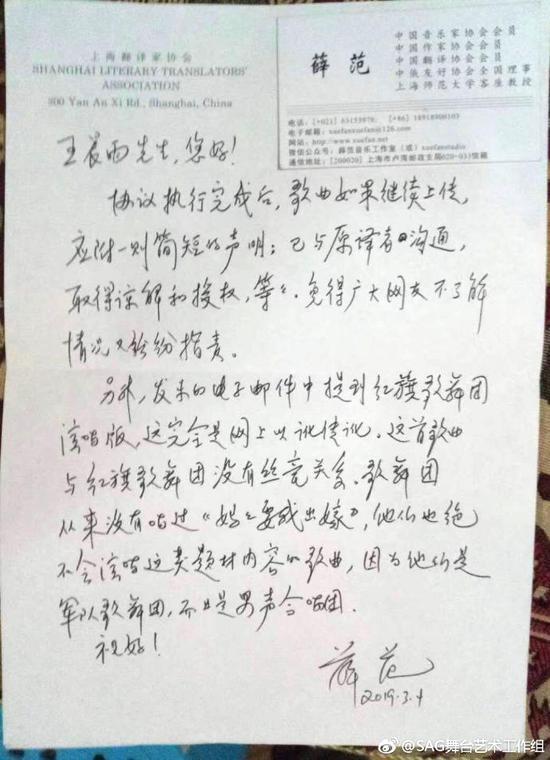 SAG舞台艺术工作组微博账号发布的翻译家薛范对花粥事件的回应截屏