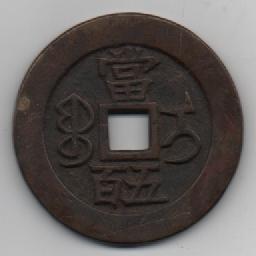 图三 红铜质(笔者藏品)