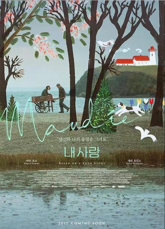 莫娣MAUDIE韩国版海报
