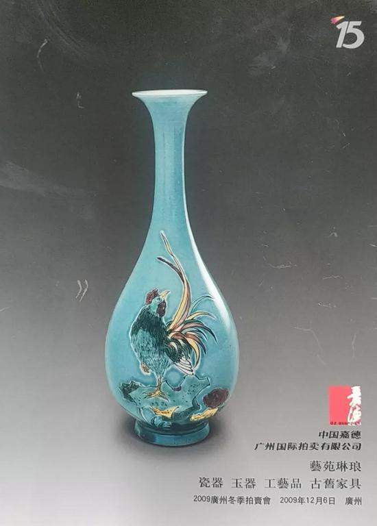2009年广州嘉德拍卖封面