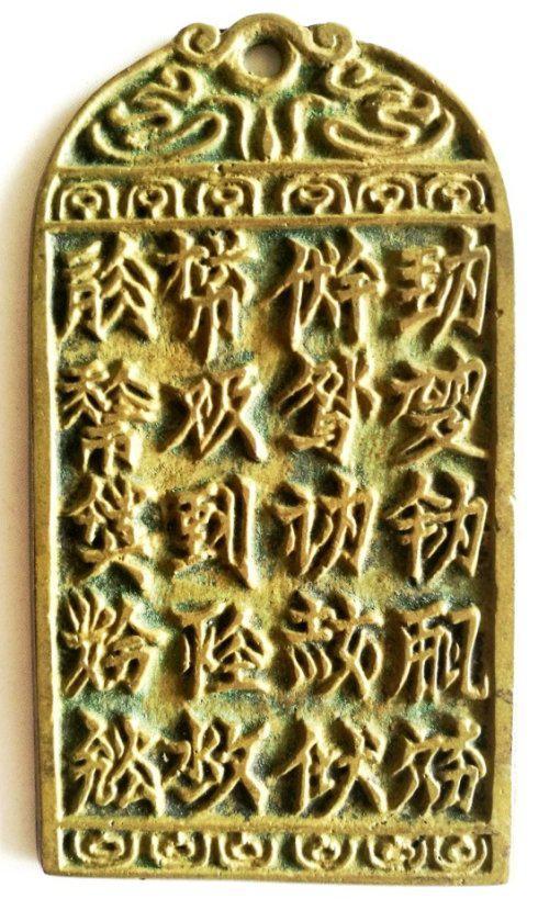 密码式契丹文金银符牌译释图说-古董收藏家