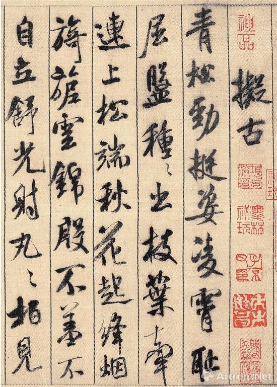 从汉字形态说到书法美学