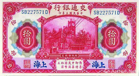 图2交通银行,其发行的拾圆券