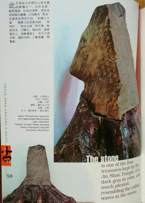 金山寺小雪浪石,收录于《中华古奇石》