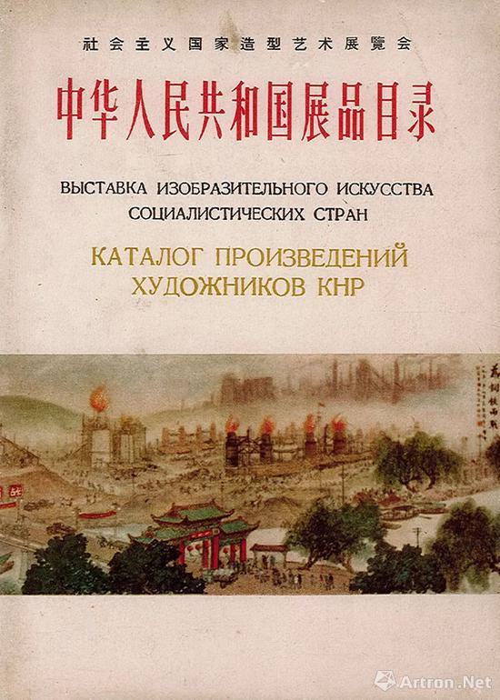 """""""社会主义国家造型艺术展览会"""","""