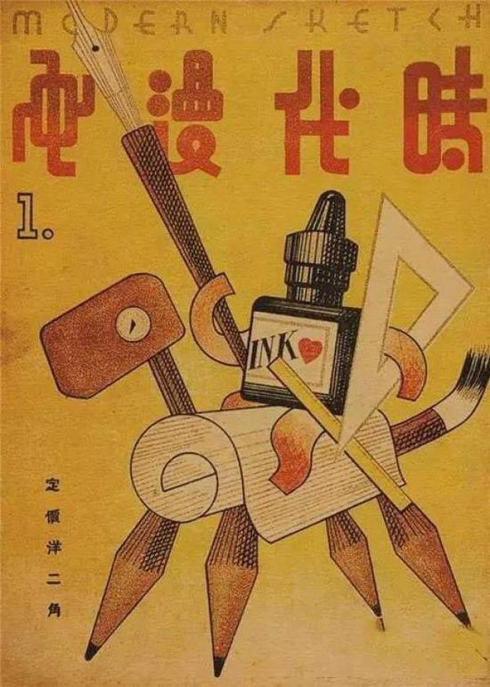 张光宇创办的《时代漫画》