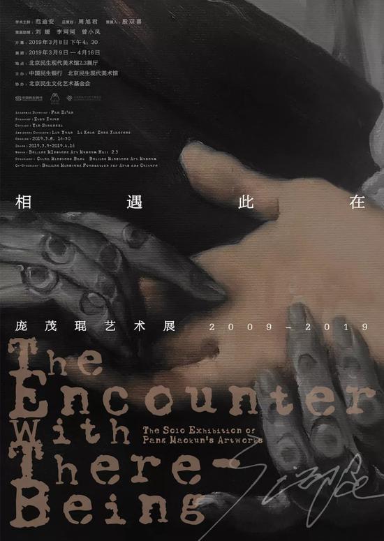 相遇此在——龐茂琨藝術展(2009-2019)