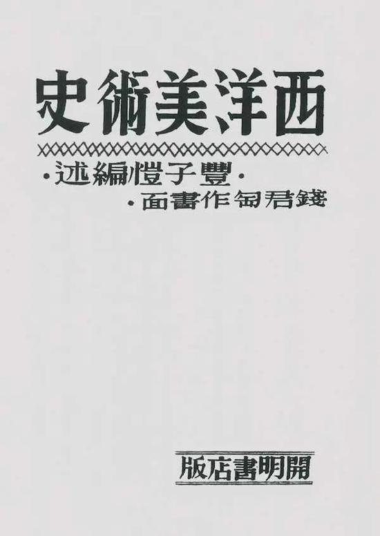 丰子恺编述《西洋美术史》