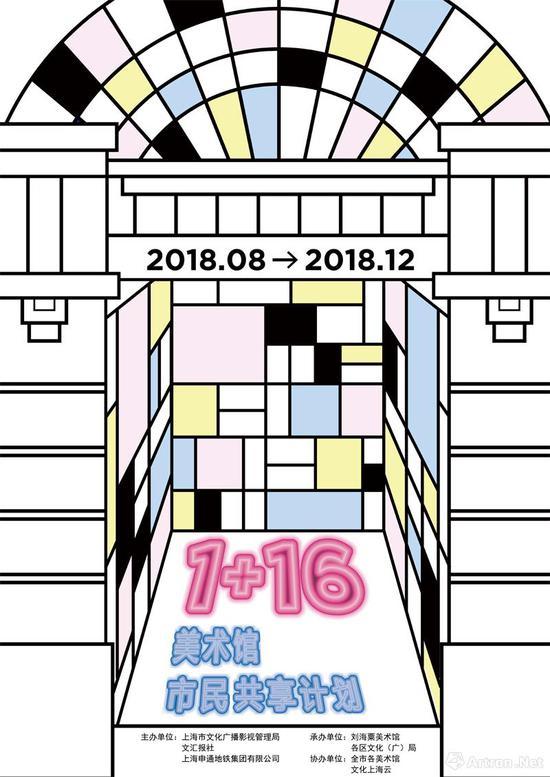 """""""1+16""""美术馆市民共享计划海报"""
