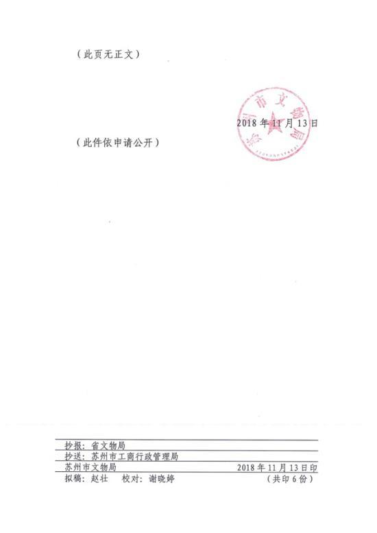 苏州市文物局《关于同意苏州古玩城有限公司设立文物商店的批复》