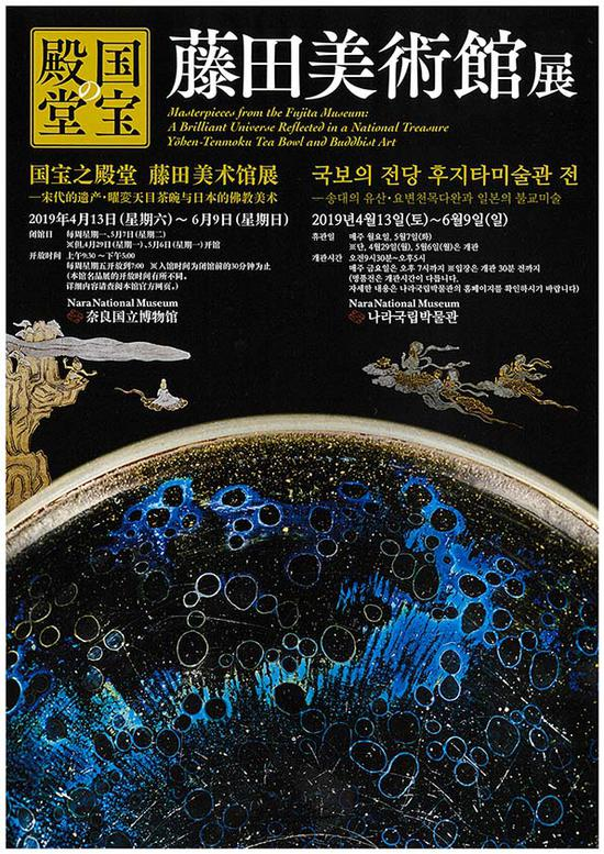 奈良国立博物馆展览海报 图片来源:奈良国立博物馆官网