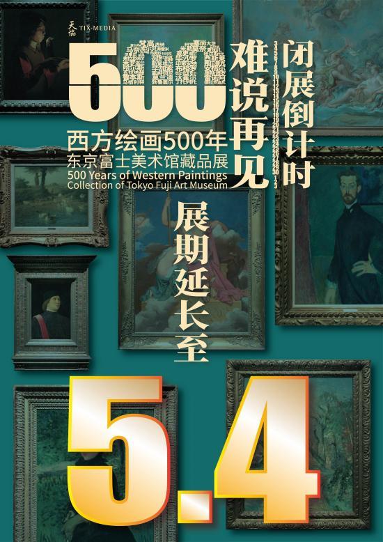 展览名称:《西方绘画500年——东京富士美术馆藏品展》