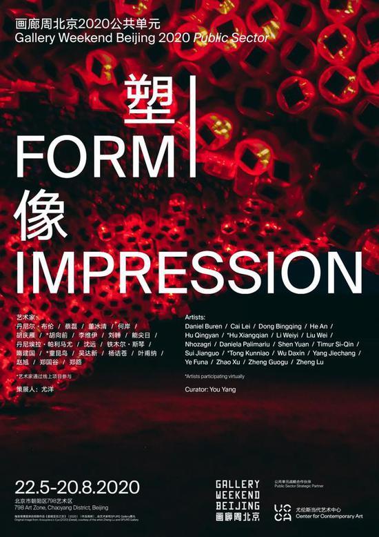 第四届画廊周北京