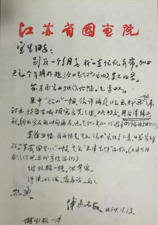 傅抱石1964年9月13日致田宜生信