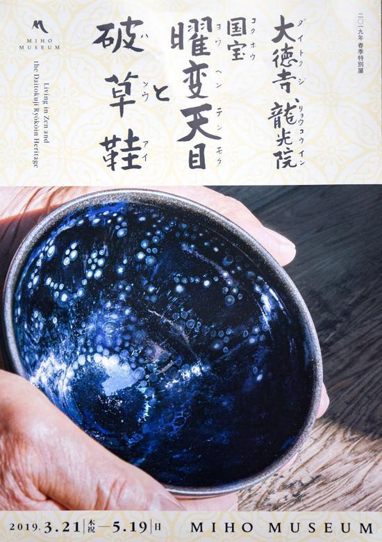 展览海报 图片来源:日本美秀美术馆官网