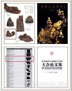 出版:①《中华文物学会2016 年刊》 页61