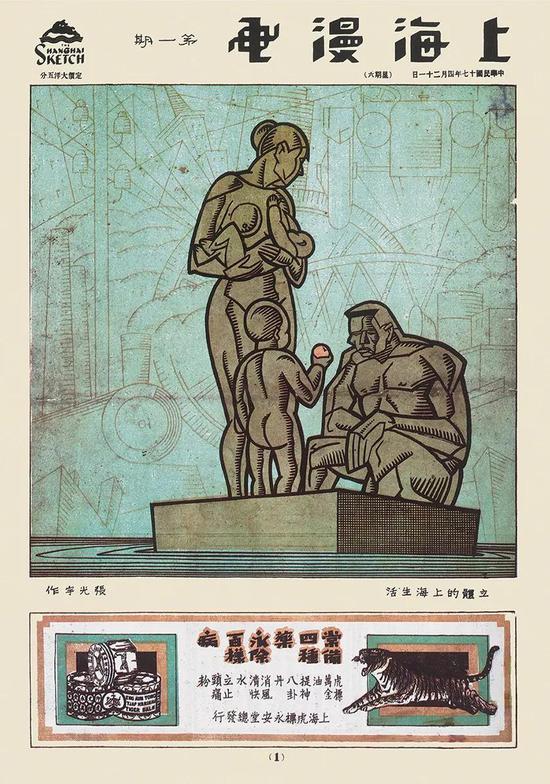 《上海漫画》第一期封面——《立体的上海生活》 张光宇 1928年