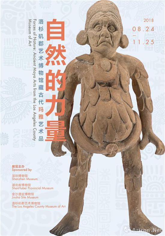 """""""自然的力量:洛杉矶郡艺术博物馆藏古代玛雅艺术品""""海报"""