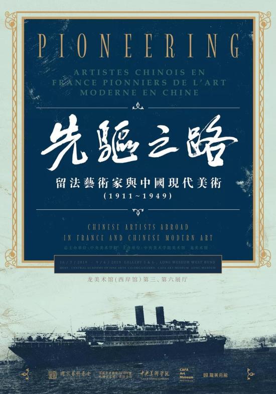 展览名称:《先驱之路:留法艺术家与中国现代美术(1911-1949)》
