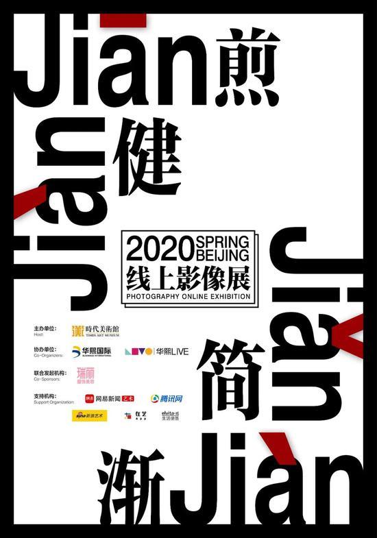 北京时代美术馆2020线上影像展预告