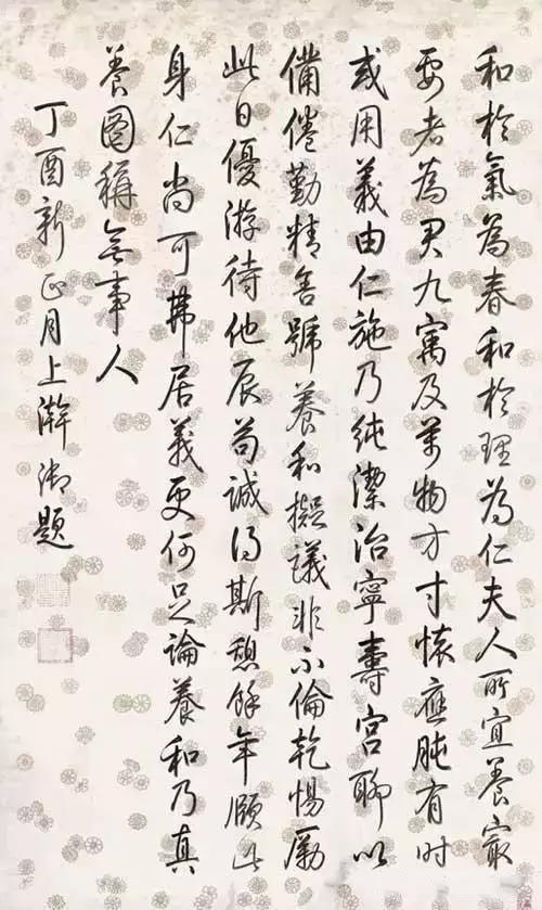 《层阁延春贴落》故宫博物院藏