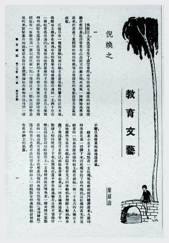 倪焕之 《教育杂志》1928年第20卷第1期