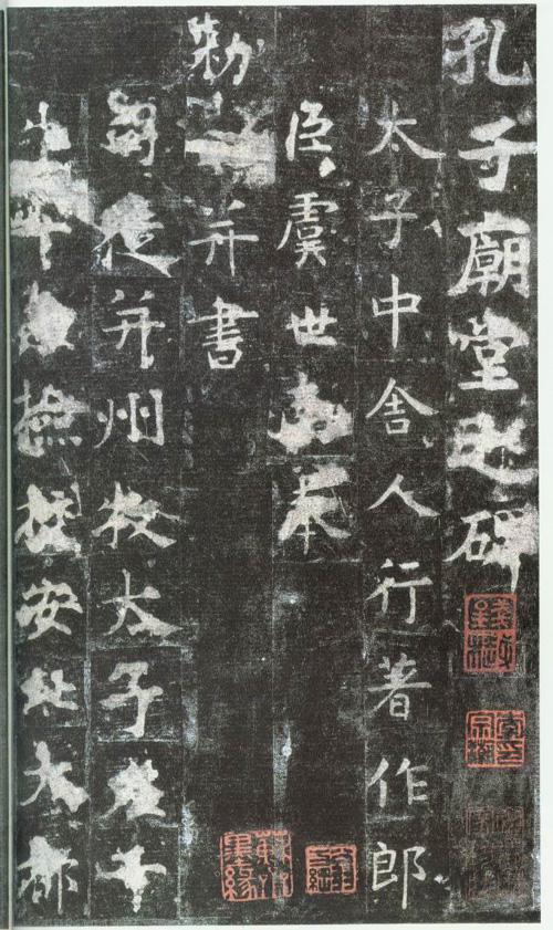 虞世南《孔子庙堂碑》李宗瀚藏本 日本三井纪念美术馆藏
