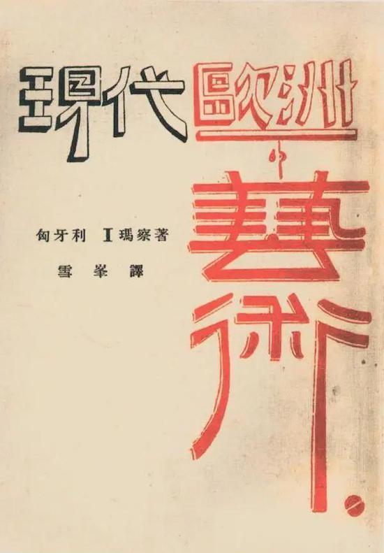 冯雪峰译《现代欧洲的艺术》