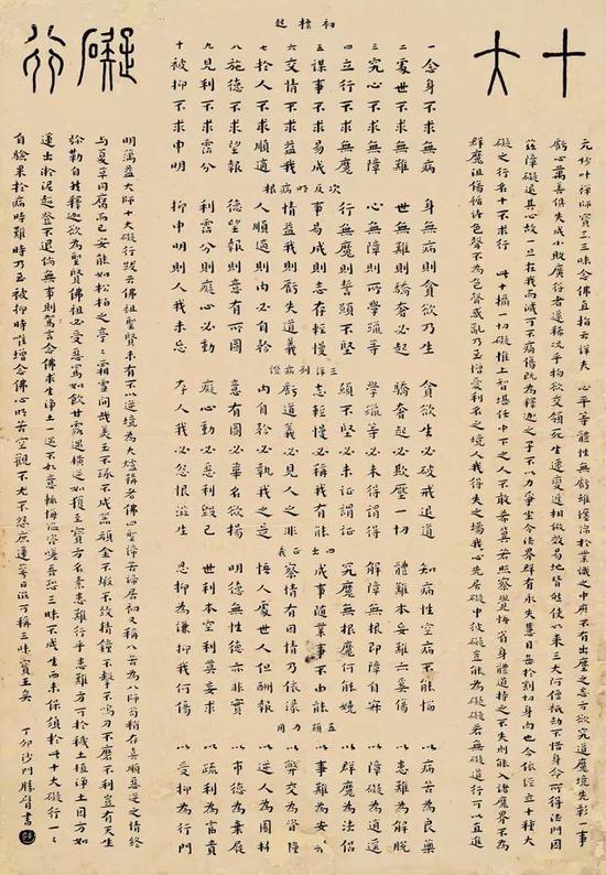 元妙叶禅师《十大碍行》(1927)