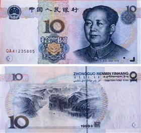 10元人民币背后的有趣小事