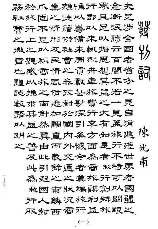 陈光甫《发刊词》