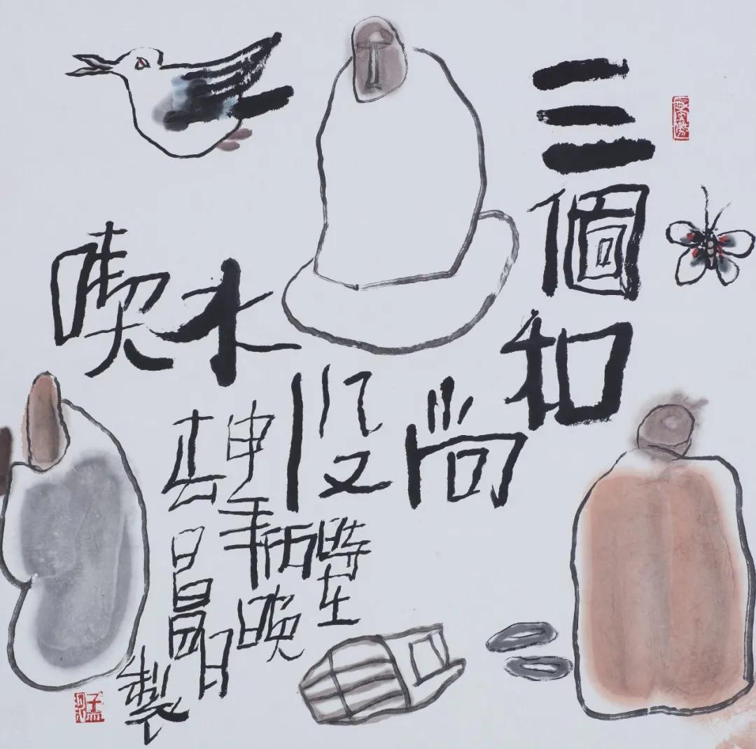 《三个和尚没水吃》 68.5×68.5cm 2016年