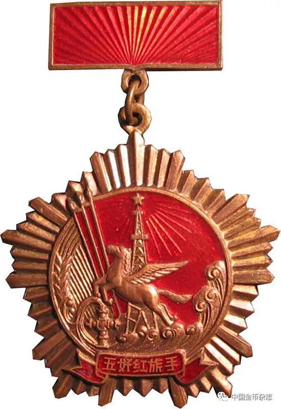 1963年中共松辽石油会战工委颁发五好红旗手奖章