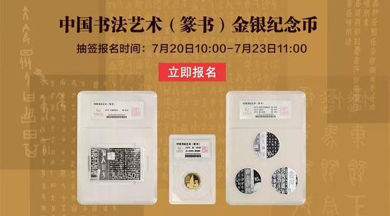 书法艺术(篆书)金银币之启示