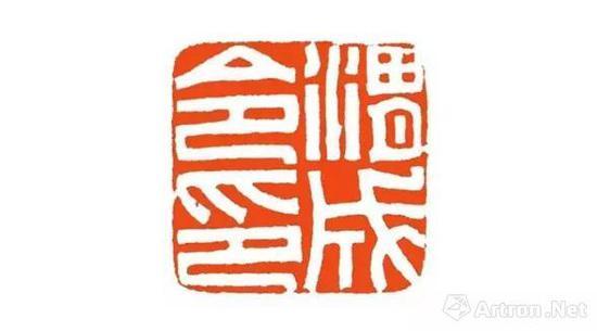 不惟方圆笔初学不宜兼用,即大篆,小篆之体亦不宜参混.图片